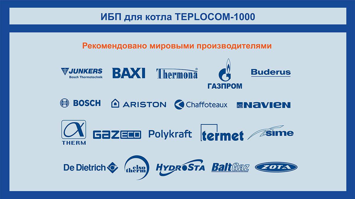 TEPLOCOM 1000 рекомендован производителями котлов отопления