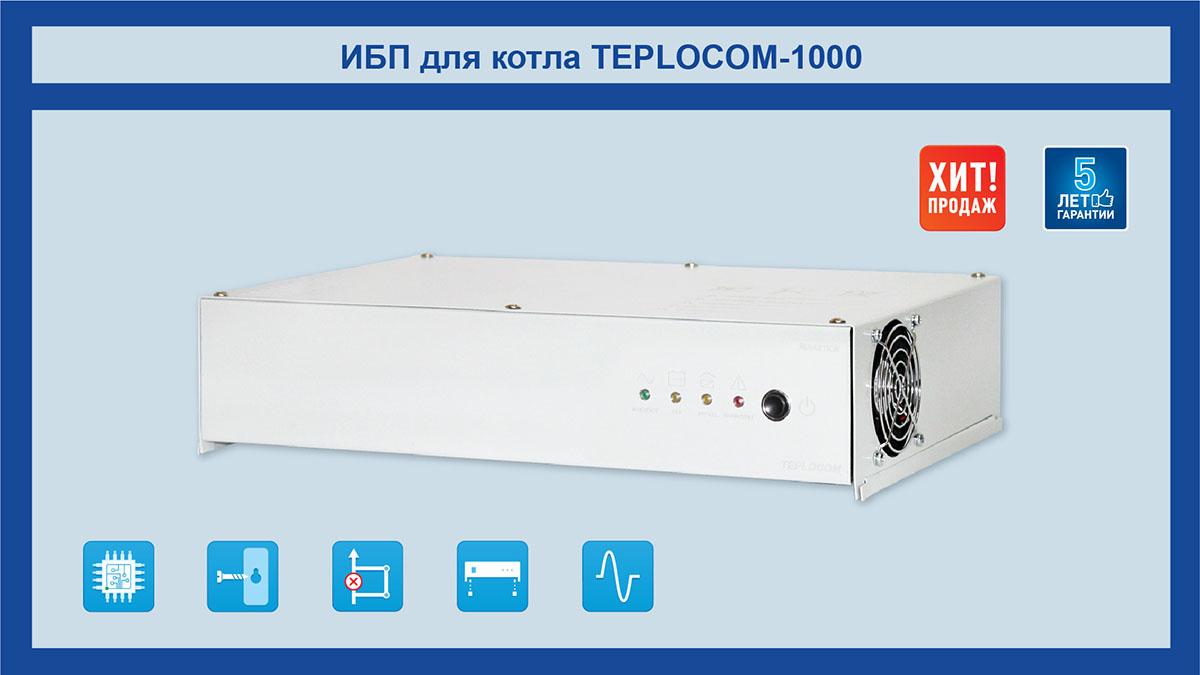 Бесперебойник TEPLOCOM 1000, гарантия 5 лет