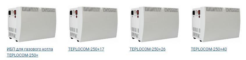 Бесперебойники Teplocom со встроенными аккумуляторными батареями