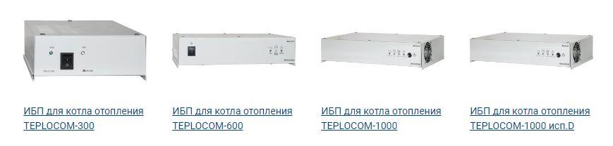 Бесперебойники Teplocom с внешними аккумуляторными батареями
