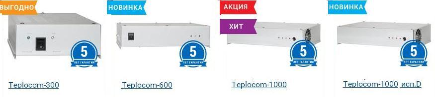 ИБП TEPLOCOM рекомендованы для газовых котлов Ariston