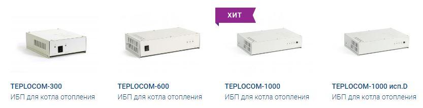 ИБП серии Teplocom для насосов системы отопления