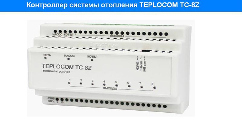 Контроллер системы отопления TEPLOCOM-TC-8Z