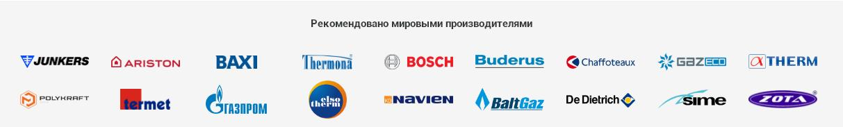 Стабилизаторы сетевого напряжения TEPLOCOM рекомендованы для газовых котлов отопления известных брендов