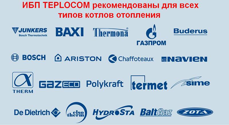 Источники резервного электропитания TEPLOCOM рекомендованы для газовых котлов отопления известных производителей