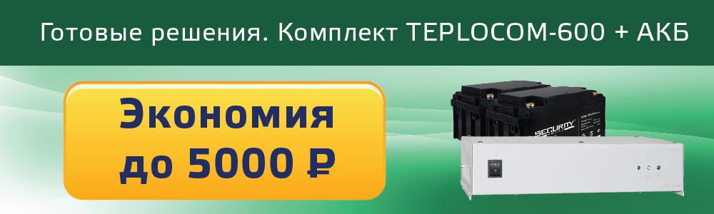 Готовые комплекты TEPLOCOM-600 + АКБ