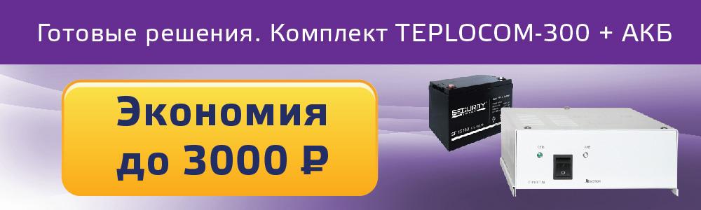 Готовые комплекты TEPLOCOM-300 + АКБ