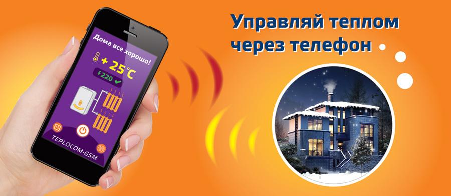 TEPLOCOM GSM предназначен для управления и контроля котельной через телефон
