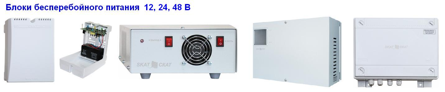 ББП для систем сигнализации, видеонаблюдения, охранных систем