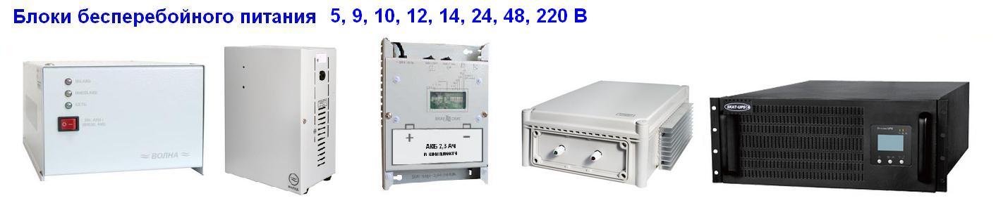 ББП для систем связи, коммуникаций, оповещения от 3 до 220 Вольт