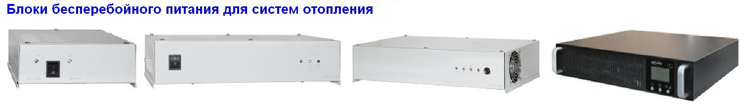 ББП для систем отопления и водоснабжения