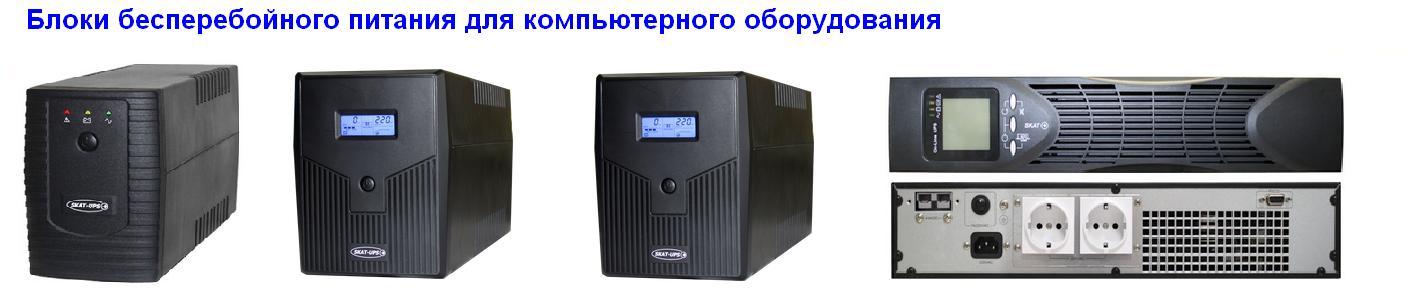 ББП для компьютерного оборудования