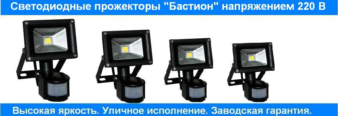 Качественные светодиодные прожекторы Бастион 220 Вольт