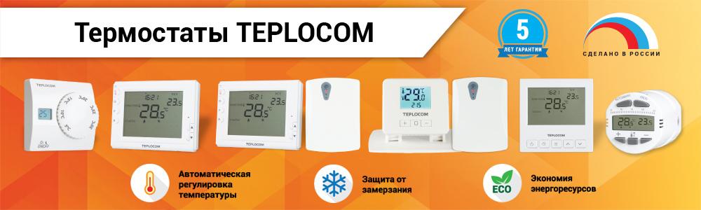 Термостаты комнатные TEPLOCOM TS