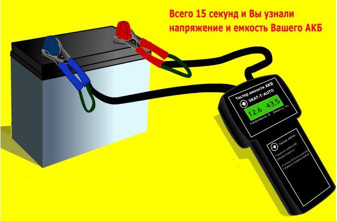 измерить емкость аккумулятора с помощью тестера емкости АКБ