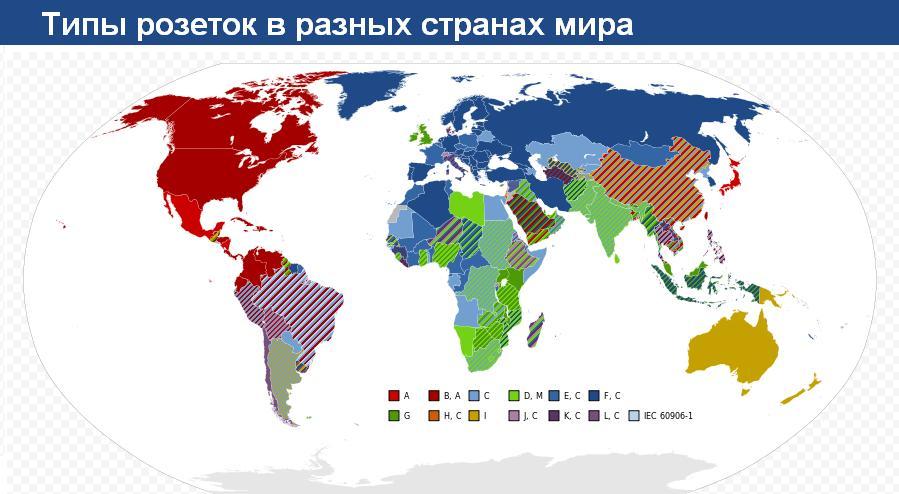 Схема распространения электрических розеток различных типов по странам мира